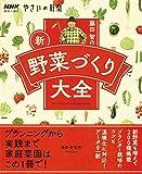 NHK趣味の園芸 やさいの時間 藤田 智の 新・野菜づくり大全 (生活実用シリーズ NHK趣……