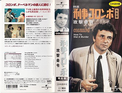 特選 刑事コロンボ 完全版「攻撃命令」【日本語吹替版】 [VHS]