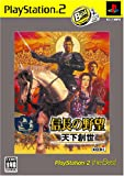 Nobunaga no Yabou: Tenka Sousei (PlayStation2 the Best)
