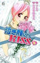 泣き顔にKISS 8 (ジュールコミックスCOMIC]魔法のiらんど)) (ジュールコミックス COMIC魔法のiらんどシリーズ)