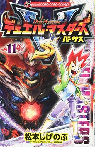 デュエル・マスターズ VS (11) (てんとう虫コロコロコミックス)
