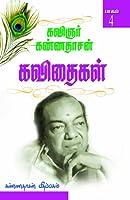 Kannadhasan Kavithigal - 4
