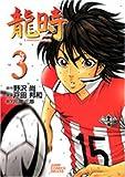 龍時 3 (ジャンプコミックス デラックス)