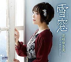 花咲ゆき美「雪窓」のCDジャケット