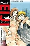 サイコメトラーEIJI(14) (週刊少年マガジンコミックス)