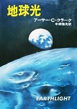 表紙: 地球光   アーサー C クラーク