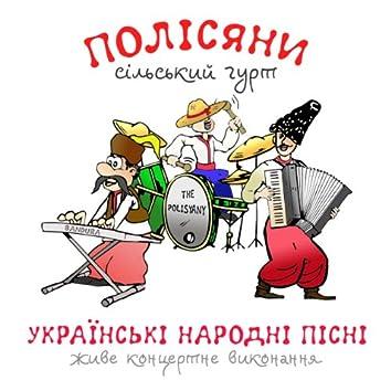 Українські Народні Пісні (Живе Концертне Виконання) | Ukrainian Folk Songs (Live Concert)