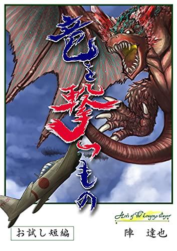 竜を撃つもの【お試し短編】: 竜歴の零戦