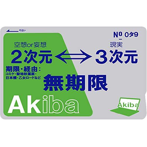 爆笑 目隠しシールシリーズ 「Akiba 2次元⇔3次元」 おもしろ 雑貨 ネタ 目立ちアイテム Suica ICカードステッカー 定期券 個人情報保護 シール ステッカー