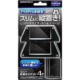 PS4 Pro (CUH-7000シリーズ) 用縦置きスタンド『ラバー縦置きスタンド4P』
