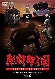 熱闘甲子園 最強伝説 vol.6 怪物次世代「大旗へ導いた名将たち」 [DVD] image