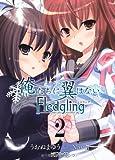 俺たちに翼はない フレッジリング 2 (MFコミックス アライブシリーズ)