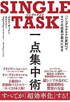 [デボラ・ザック, 栗木 さつき]のSINGLE TASK 一点集中術――「シングルタスクの原則」ですべての成果が最大になる