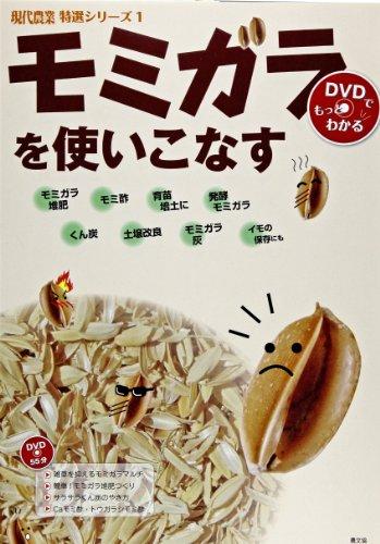 モミガラを使いこなす—DVDでもっとわかる (現代農業特選シリ-ズ 1) - 農山漁村文化協会