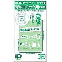 【コミック忍者】透明ブックカバー【B6青年コミック用サイズ】100枚