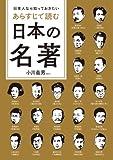 日本人なら知っておきたい あらすじで読む日本の名著 「あらすじで読む名著」シリーズ (中経出版)