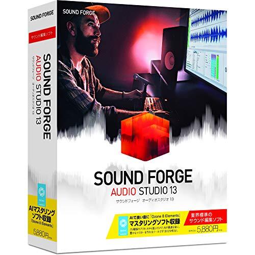 SOUND FORGE Audio Studio 13 Win対応