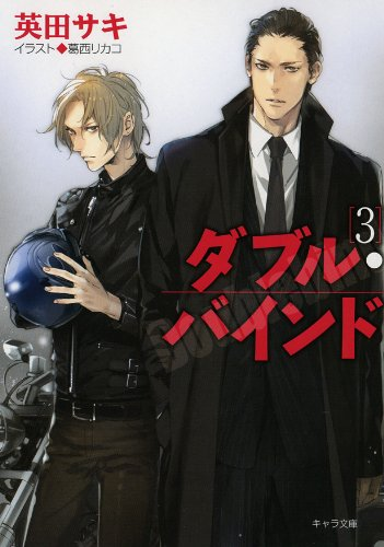 ダブル・バインド3 (キャラ文庫)