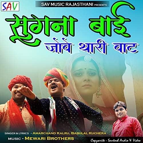 Amarchand Kalru & Babulal Kuchera
