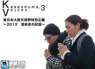 Kesennuma,Voices.3 東日本大震災復興特別企画~2013 堤幸彦の記録~【TBSオンデマンド】
