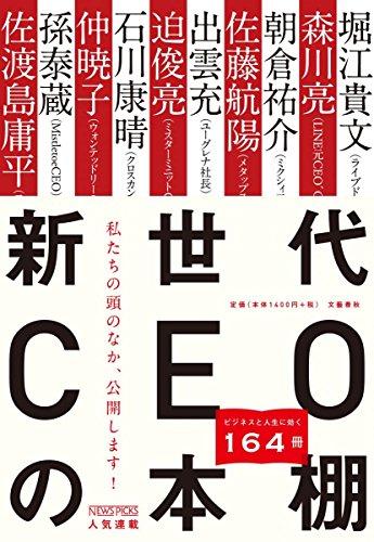 新世代CEOの本棚