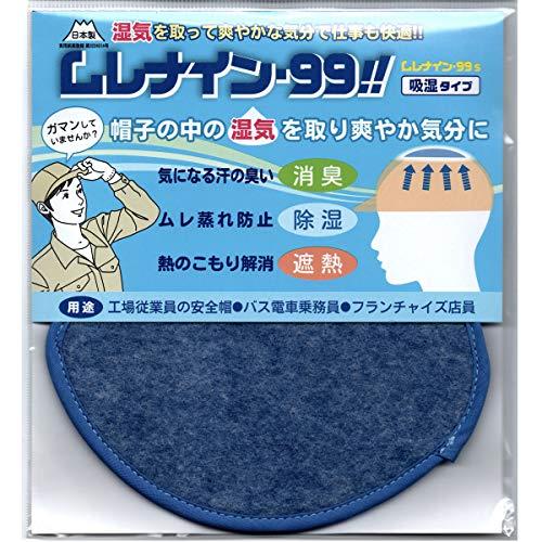 ムレナイン99 帽子 ヘルメット内のムレ対策 インナーキャップ ヘルメットインナー 消臭-除湿-遮熱-吸汗 で快適な職場 (吸湿タイプS)