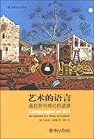 Languages ??of Art: an Approach to a Theory of Symbols(Chinese Edition)