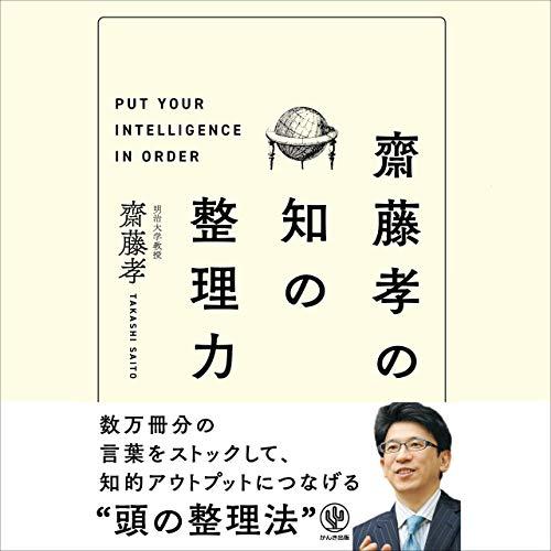 『齋藤孝の 知の整理力』のカバーアート