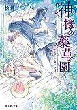 神様の薬草園 夏の花火と白うさぎ (富士見L文庫)