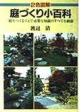 庭づくり小百科 (ai books)