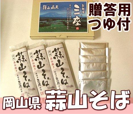 棒状乾麺ひるぜん蕎麦 贈答用200g×3袋・つゆ付き(岡山県 ワークスひるぜん) ふるさと21