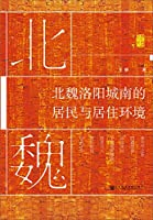 北魏洛阳城南的居民与居住环境(河洛文化文库)*