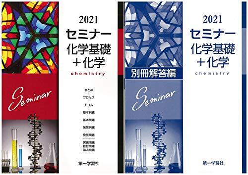 セミナー化学基礎+化学 2021年度用 最新版