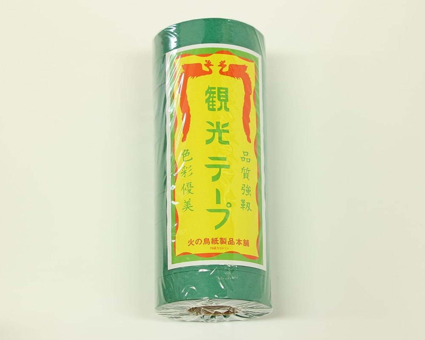 仕様ファウル金銭的火の鳥紙製品本舗 観光テープ(紙テープ) みどり 10巻入