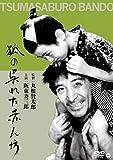 狐の呉れた赤ん坊[DVD]
