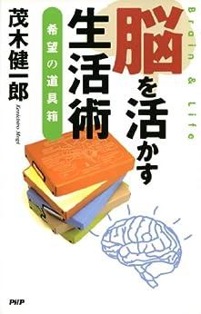 [茂木健一郎]の脳を活かす生活術 希望の道具箱