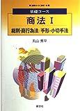 基礎コース 商法〈1〉総則・商行為法 手形・小切手法