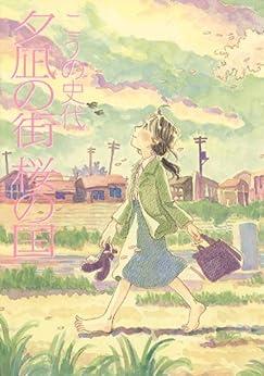 [こうの 史代]の夕凪の街 桜の国 (アクションコミックス)