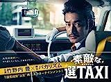 素敵な選TAXI DVD-BOX[DVD]