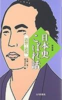 日本史こぼれ話〈近世・近代〉