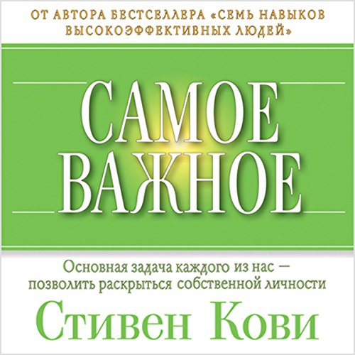 The Most Important (Russian Edition) cover art