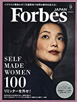 Forbes JAPAN(フォーブスジャパン) 2019年 09 月号 [雑誌]