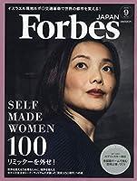Forbes JAPAN(フォーブスジャパン) 2019年 09 月号 [雑誌]