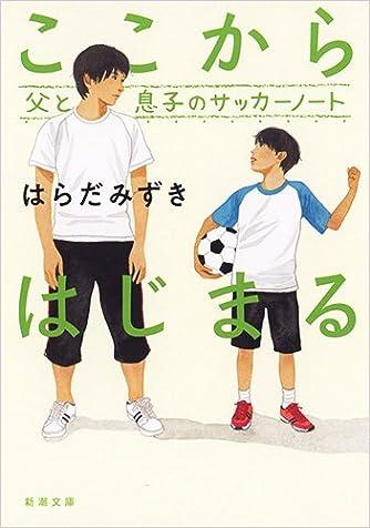 ここからはじまる: 父と息子のサッカーノート (新潮文庫)