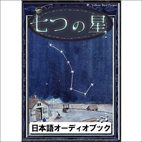 『七つの星』のカバーアート