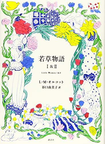 若草物語 1&2 - ルイザ・メイ・オルコット, 谷口 由美子