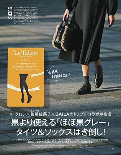 BAILA 2018年11月号 商品画像