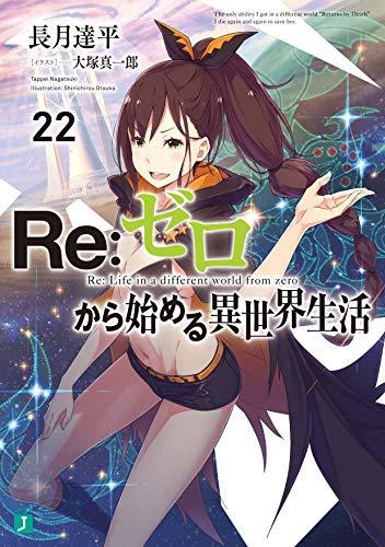 Re:ゼロから始める異世界生活22 (MF文庫J)