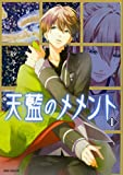 天藍のメメント 第1巻 (あすかコミックスDX)