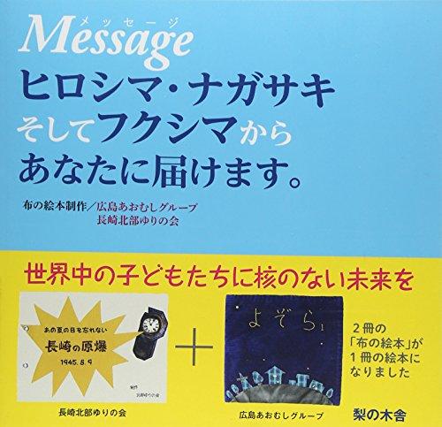 Messageヒロシマ・ナガサキそしてフクシマからあなたに届けます。